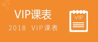 最新VIP课程表